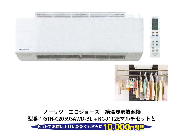 画像:ノーリツ 浴室暖房乾燥機