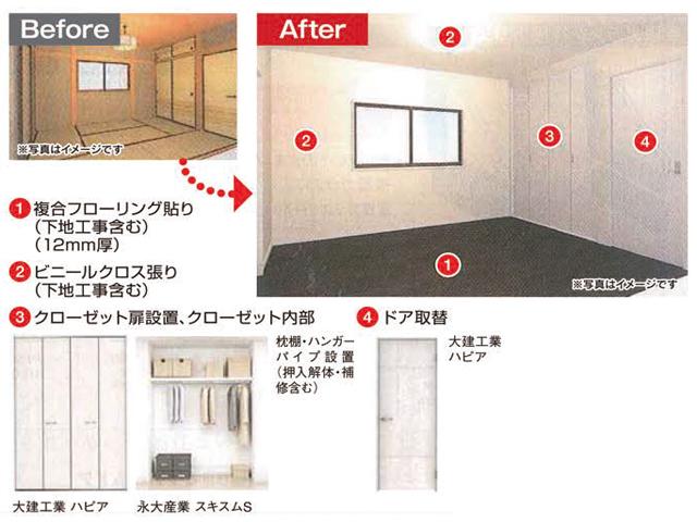 画像: 和室を洋室に改装