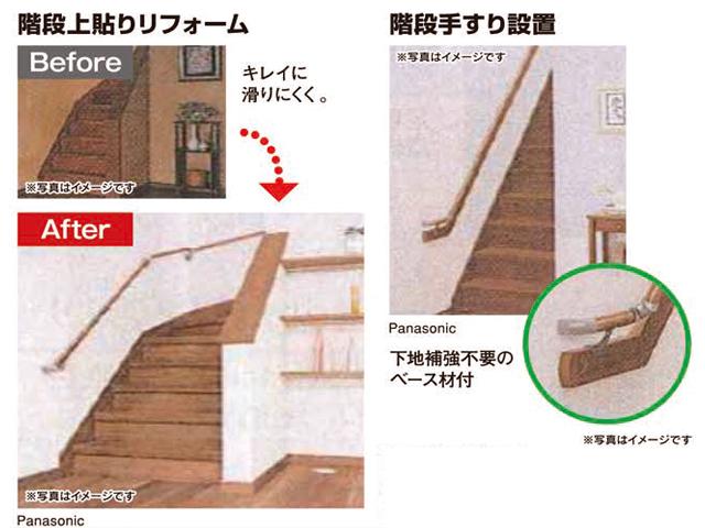 画像: 階段のリフォーム