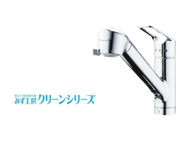 画像:takagi みず工房クリーンシリーズ 蛇口一体型浄水器