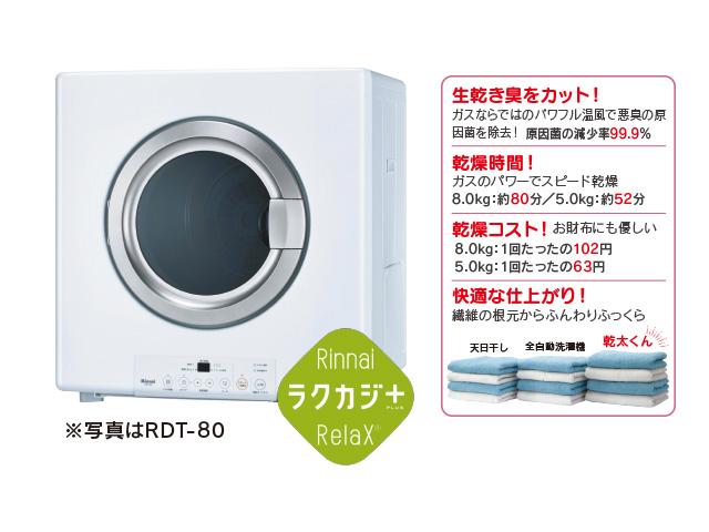 画像:Rinnai 乾太くん 乾燥容量8.0kgタイプ