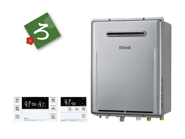 画像:Rinnai 高効率ガスふろ給湯器