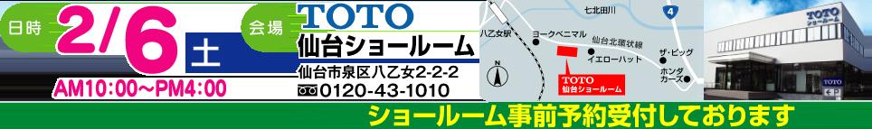 日時:2/6土曜日 AM10:00〜PM4:00 会場:TOTO仙台ショールーム 仙台市泉区八乙女2-2-2 フリーダイヤル0120-43-1010 ショールーム事前予約受付しております