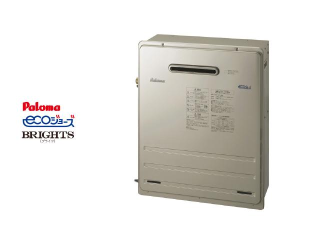 画像:タカラスタンダード 高効率ガス給湯器
