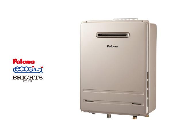 画像:パロマ 高効率ガス給湯器