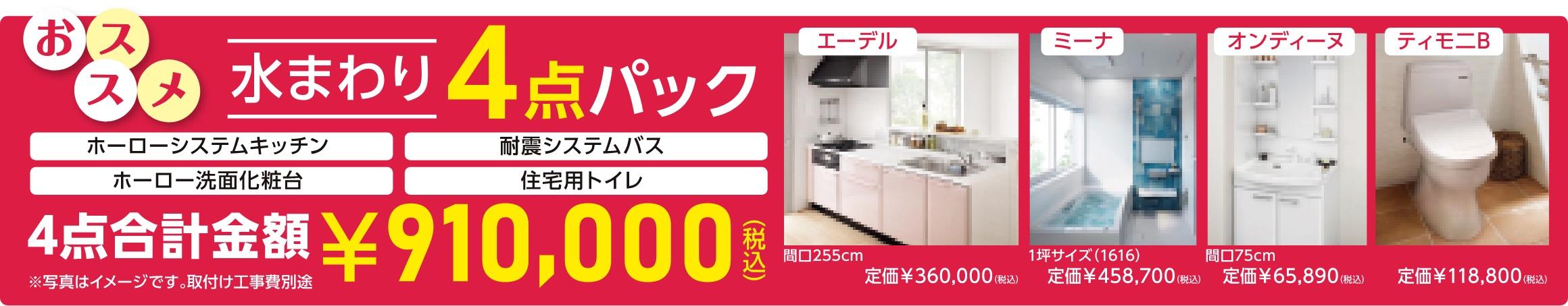 おススメ水まわり4点パック ・ホーローシステムキッチン ・ホーロー洗面化粧台 ・耐震システムバス ・住宅用トイレ 4点合計金額 ¥¥910,000(税込) ※写真はイメージです。取付け工事費別途