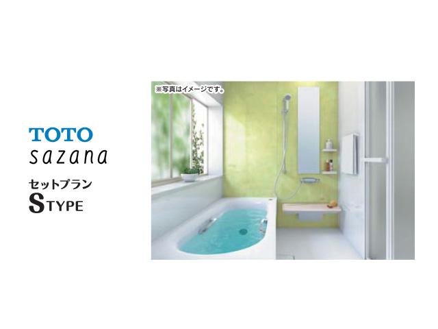 画像:TOTO サザナ セットプランS TYPE