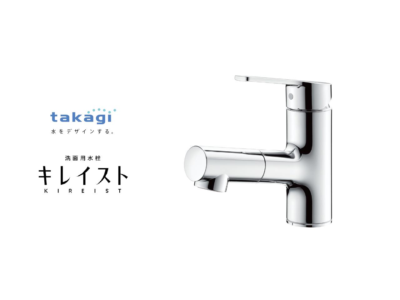 画像:洗面用水栓 takagi