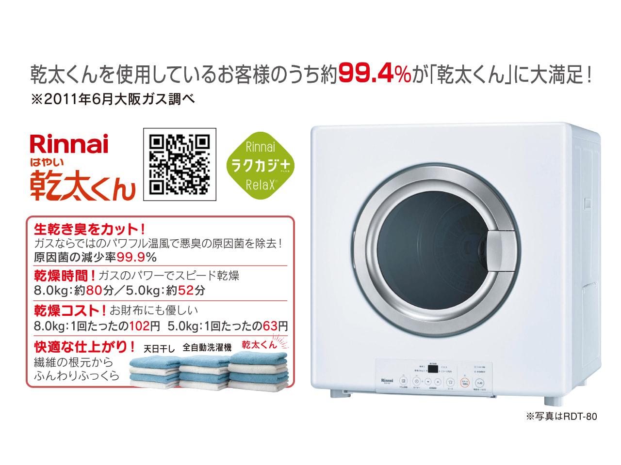 画像:Rinnai はやい乾太くん 乾燥容量8.0kgタイプ