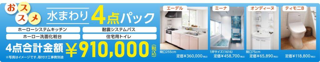 おススメ水まわり4点パック ・ホーローシステムキッチン ・耐震システムバス ・ホーロー洗面化粧台 ・住宅用トイレ 4点合計金額 ¥910,000(税込) ※写真はイメージです。取付け工事費別途