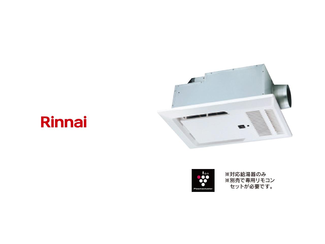 画像:Rinnai 電気式浴室暖房乾燥機