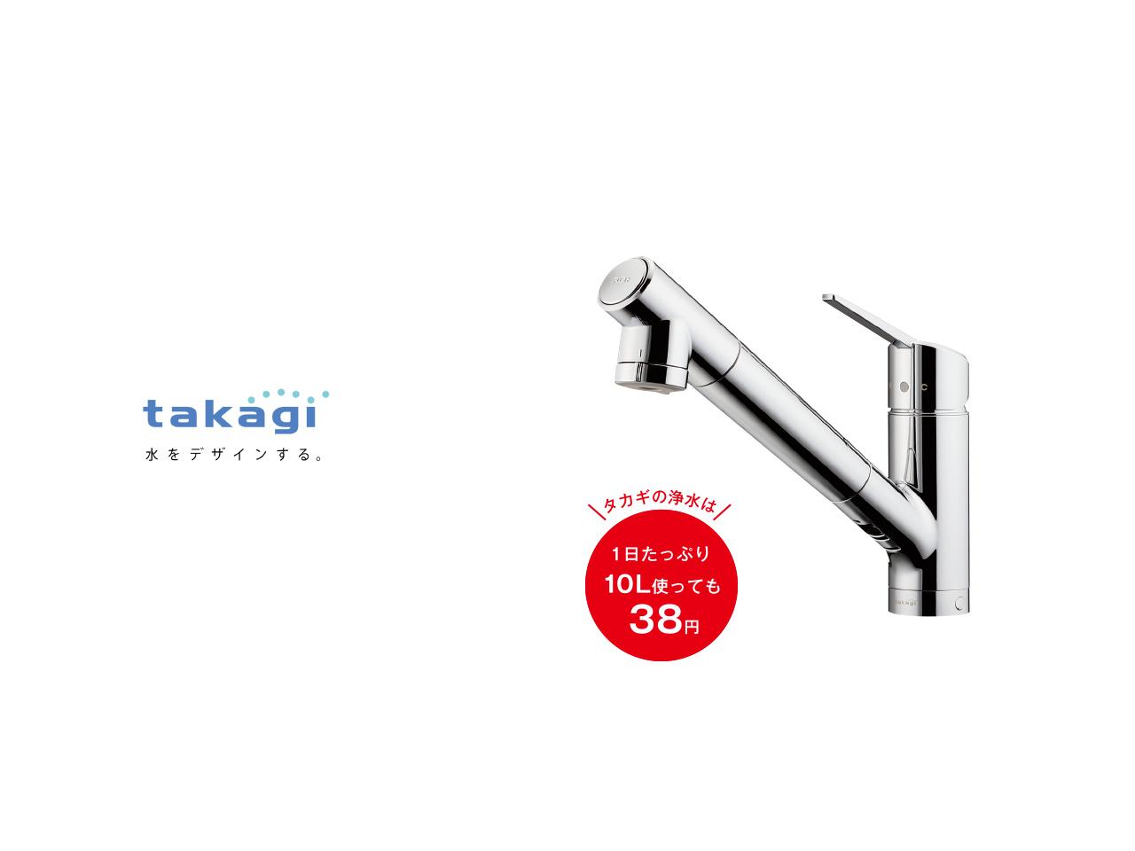 画像:takagi 蛇口一体型浄水器