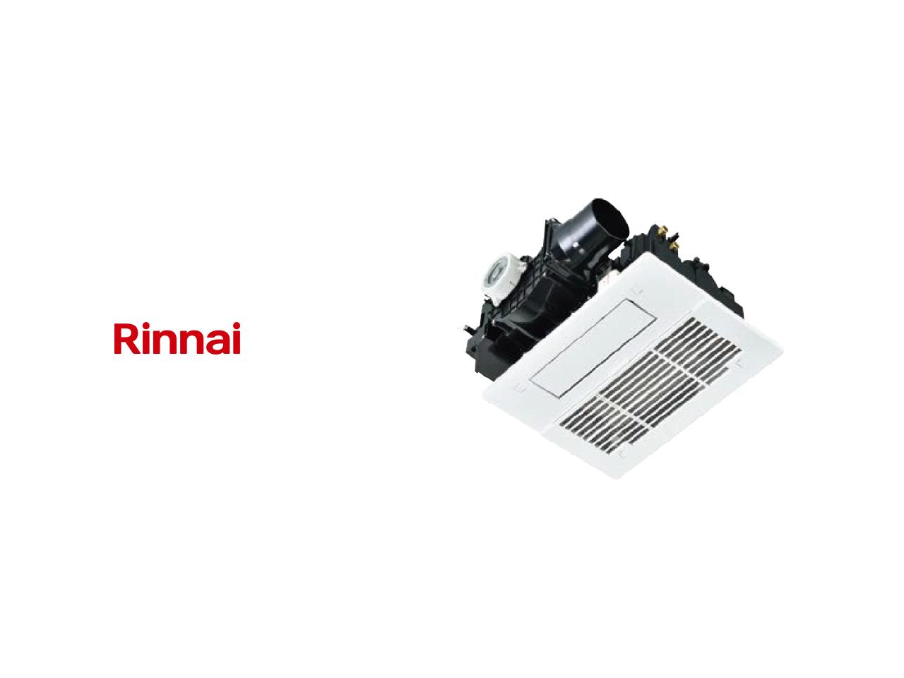 画像:Rinnai 温水式浴室暖房乾燥機