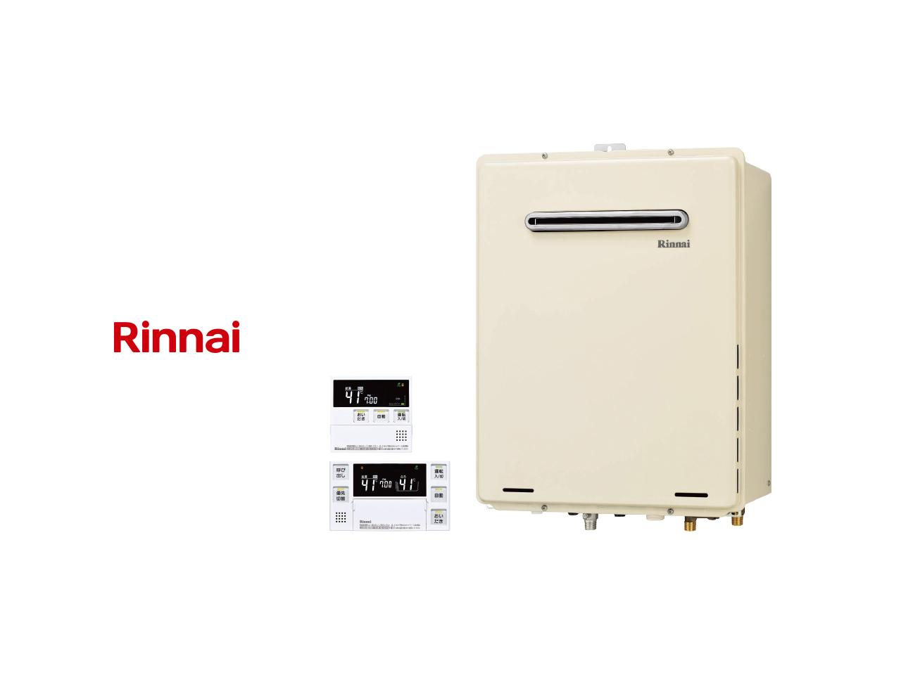 画像:Rinnai ガスふろ給湯器