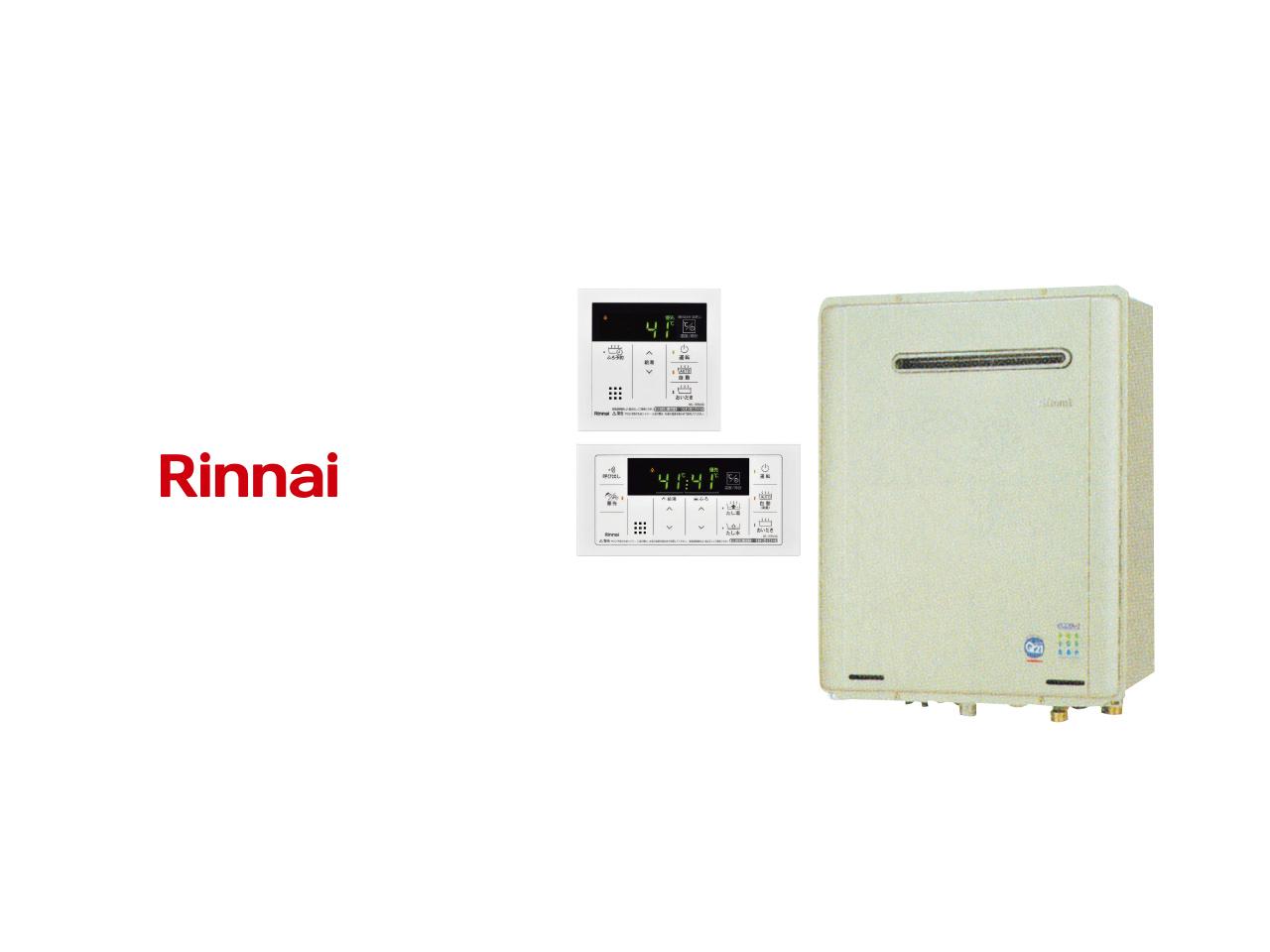 画像:【集合住宅用】高効率ふろ給湯器 Rinnai