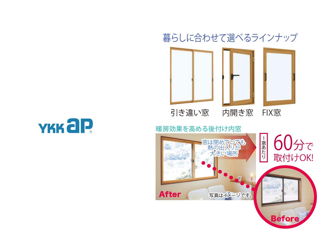画像:YKK AP プラマードU (単板ガラス)